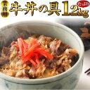 牛丼の具 メガ盛り1.2kg 牛肉100% 手抜き レンジO