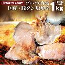 【送料無料】【冷凍】国産 厚切り豚タン塩ダレ漬け 1kg(250g×4袋) 焼肉用(たん タン塩 タン) 豚肉 豚たん タン塩 モツ たんしお タレ 秘伝 焼肉セット 焼肉 ランキング1位 BBQ バーベキュー やきにく ホルモン 行楽 お試し