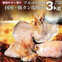 【送料無料】【冷凍】国産 厚切り豚タン塩ダレ漬け 3kg(250g×12袋) 焼肉用(たん タン塩 タン) 豚肉 豚たん タン塩 モツ たんしお タレ 秘伝 焼肉セット 焼肉 ランキング1位 やきにく ホルモン 行楽 お試し バーベキュー 肉 食材 セット バーベキューセット BBQ BBQセット