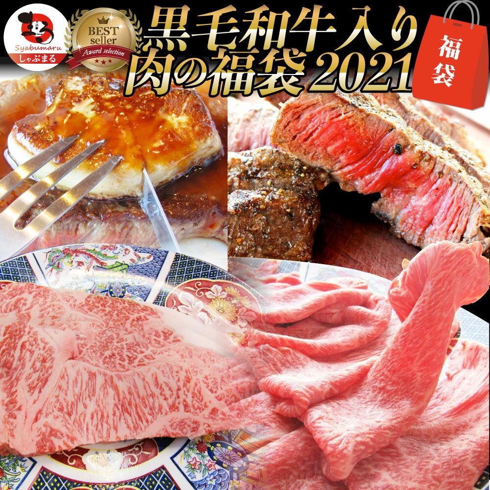肉の福袋2021年ゴールドメガ盛りA4,A5等級黒毛和牛入り総重量945g(4種食べ比べ)完全赤字の肉袋!人気のお肉ばかりの豪華セット福袋牛肉焼肉セット焼肉ステーキフォアグラ時短プレゼント送料無料