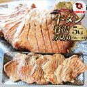肉 ギフト 母の日 牛肉 牛タン 焼肉 5kg (250g×20P)厚切り 約24人前 食品 贈答 お祝い 御祝 内祝い お取り寄せ 冷凍 焼肉セット 焼肉 ランキング1位 送料無料 バーベキュー 肉 食材 セット バーベキューセット BBQ BBQセット