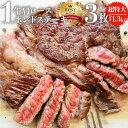 1ポンド ステーキ 3枚セット 牛肩ロース 450g×3枚 牛肉 牛 ブロック 送料無料【 ワンポンド メガ盛り 熟成肉 1pound 焼肉セット 焼肉 ランキング1位 やきにく 】あす楽 お花見 花見 バーベキュー 肉 食材 セット バーベキューセット BBQ BBQセット