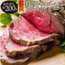 訳あり ローストビーフ 牛ロース プレゼント 切るだけ 熟成牛 お取り寄せ 熟成肉 おつまみ 高級 ソース付き 惣菜 オードブル 約200g 送料無料