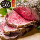 訳あり ローストビーフ 牛ロース プレゼント 切るだけ 熟成牛 お取り寄せ 熟成肉 おつまみ 高級 ソース付き 惣菜 オードブル 約500g 送料無料