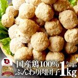 【 お徳用 】メガ盛り 国産 鶏肉だんご つくね 1kg 【 鶏 肉団子 にくだんご ミートボール 惣菜 お取り寄せ 冷凍 つくね】