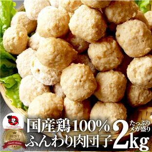 お徳用メガ盛り 国産 鶏肉だんご つくね 2kg(1kg×2個セット) 鶏 肉団子 にくだんご ミートボール 惣菜 お取り寄せ 冷凍 つくね
