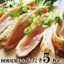 阿波尾鶏 むね たたき 200g×5枚 胸肉 鶏肉 たたき ...
