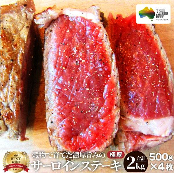 肉ギフト母の日父の日2021サーロインステーキ2kg(500g×4枚)リッチな赤身贅沢プレゼント牛肉オーストラリア産あす楽通販お