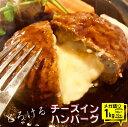 チーズ イン ハンバーグ メガ盛り 1kg (100g×10枚) 冷凍 惣菜 お弁当 あす楽 業務用 温めるだけ レンチン 冷食 送料無料 - お肉のしゃぶまる