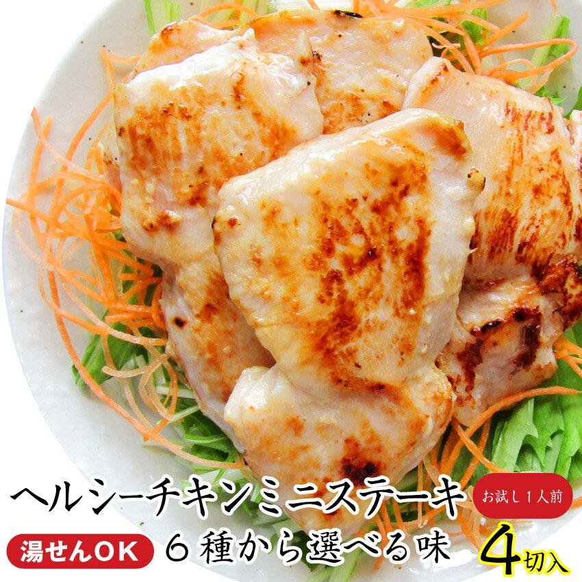 ダイエット 応援! ヘルシー チキン ミニステーキ 6種から選べる タレ漬け  鶏むね 湯煎OK 高たんぱく 低カロリー あす楽