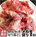 黒毛和牛 贅沢 霜降り 切り落とし たっぷり メガ盛り 1kg ( 和牛 切り落とし 訳あり 国産 牛 牛肉 1kg 牛肉 ) 送料無料