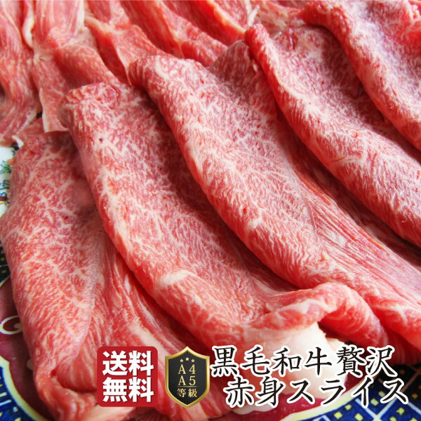 肉ギフト母の日父の日2021黒毛和牛しゃぶしゃぶすき焼きスライス300g(A4〜A5等級)プレゼント牛肉赤身贅沢黒毛和牛国産祝い