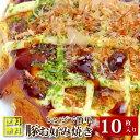 豚お好み焼き130g 10枚入り レンジで簡単 送料無料 (12時までの御注文で、土日祝を除く)【オコノミ おこのみ 惣菜 大阪 お好み焼き B級 ソース】