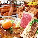 令和記念・特選8種のメガ盛り肉の福袋・たっぷり2キロ超!買えば買うほどオマケ付き! BBQ バーベキ ...