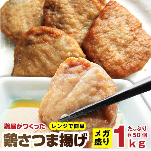 訳あり賞味期限間近冷凍レンジで簡単鶏屋がつくった鶏さつま揚げごぼう入りお徳用1kg練り物お弁当お惣菜揚げないレンジ調理お取り寄せ