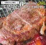 ステーキ メガ盛り 福袋 総重量約 2kg 1ポンドステーキ入り アウトドア お家焼肉 レジャー 牛肉 2セット以上でオマケ付 牛肩ロースステーキ ハラミステーキ カルビステーキ 送料無料 バーベキュー 肉 食材 セット バーベキューセット BBQ BBQセット