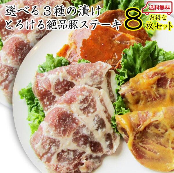 肉ギフト母の日父の日2021豚ステーキトンテキ選べる3種の味食べ比べ8枚セットメガ盛り豚肉(塩麹西京漬け味噌)祝い記念通販お取り