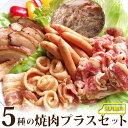 【送料無料】 焼肉プラスセット 5種のお肉!買えば買うほどオマケ付!*北海道・沖縄は別途1000円送料が必要になります( お中元 食べ物 肉 )