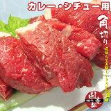 国産牛角切り肉!カレー・シチュー用 150g 国産牛 カレー シチュー 煮込み 角切り サイコロ 牛 牛肉