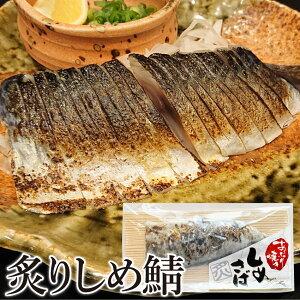 国産炙り しめさば 1枚 (切れてるしめ鯖) 魚 〆鯖 〆サバ 惣菜 冷凍