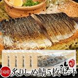 【 楽天スーパーSALE 】 【国産】炙り しめさば 5枚セット (切れてるしめ鯖)【 魚 〆鯖 〆サバ 惣菜 冷凍】