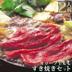 オリーブ すき焼き スキヤキ ブランド
