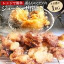 鶏の 唐揚げ メガ盛り 1Kg 【 唐揚げ から揚げ 唐揚 鶏 鳥 冷凍 惣菜 チキン パーティ