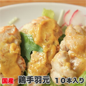 【国産】手羽元10本入り 【 手羽元 国産 鶏肉 鳥 冷凍 焼き鳥 】