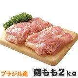 【ブラジル産・冷凍】鶏モモ肉2Kg入り(送料無料の商品と同梱の場合、送料は再計算させて頂きます)【 鶏肉 鳥肉 モモ 鶏モモ とりもも 鳥モモ 冷凍 2kg 徳用 訳あり 】