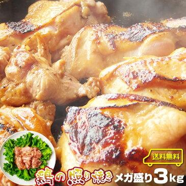 鶏の照り焼き メガ盛り 3kg 500g×6p 焼くだけ簡単!秘伝のタレ漬け 買えば買うほどおまけ付【 鶏肉 テリヤキ もも タレ たれ漬 冷凍 モモ 照り トリモモ 焼くだけ 】 送料無料 クリスマス