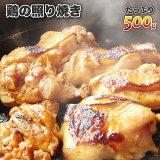冷凍 鶏の照り焼き500g 焼くだけ簡単!秘伝のタレ漬け 【 鶏肉 テリヤキ もも タレ たれ漬 冷凍 モモ 照り トリモモ 焼くだけ 】