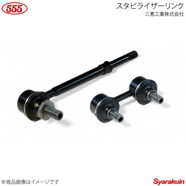 555 スリーファイブ スタビライザーリンク 1個 F クラウン JZS153 1JZ-GE 1995.12-2001.08 48810-22041 SL-3910L-M