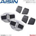 AISIN/アイシン ドアスタビライザー専用ボルト付 イグニス FF21S DST-001+DSL-SP01