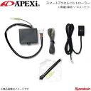 A'PEXi アペックス スマートアクセルコントローラー+車種別...