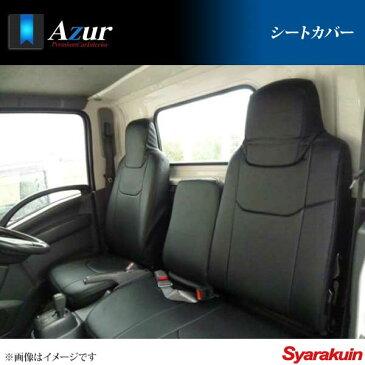 Azur アズール シートカバー ISUZU イスズ エルフ NJR/NKR/85系 標準キャブ/ハイキャブ