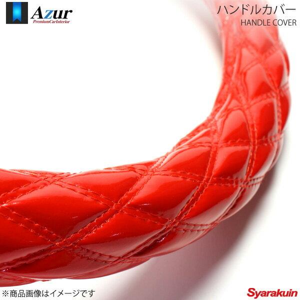 Azur アズール ハンドルカバー マーチ Sサイズ 外径約36〜37cm エナメルレッド XS54B24A-S