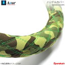 Azur アズール ハンドルカバー 大型ギガ 2HLサイズ 外径約47〜48cm 迷彩グリーン XS60G24A-2HL