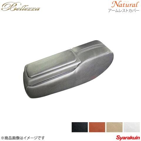 Bellezza/ベレッツァ アームレストカバー N-BOX Custom JF1/JF2 ナチュラル ブラック