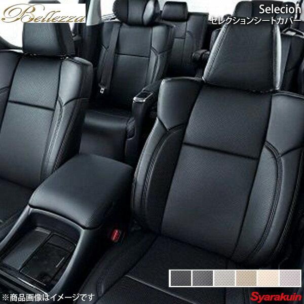 Bellezza/ベレッツァ シートカバー MRワゴン MF21S セレクション ベージュ