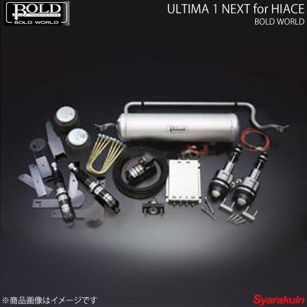 BOLD WORLD エアサスペンション ULTIMA1 NEXT for HIACE ハイエース 200系/標準・ワイドボディ 2WD専用 エアサス ボルドワールド