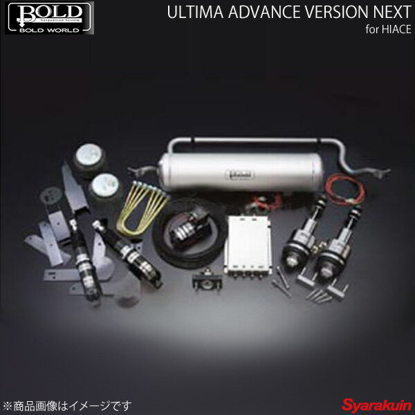 BOLD WORLD エアサスペンション ULTIMA ADVANCE VERSION NEXT for HIACE ハイエース 200系/標準・ワイドボディ 2WD専用 エアサス ボルドワールド