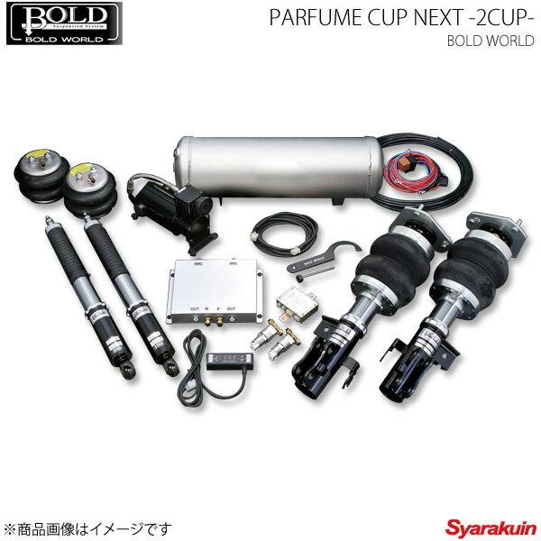 BOLD WORLD エアサスペンション PARFUME CUP NEXT 2CUP for WAGON ファンカーゴ NCP20/NCP21 エアサス ボルドワールド