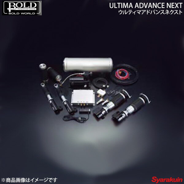 BOLD WORLD エアサスペンション ULTIMA ADVANCE NEXT for SEDAN フーガ Y50 4WD エアサス ボルドワールド