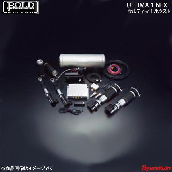 BOLD WORLD エアサスペンション ULTIMA1 NEXT for SEDAN アリスト 16系 エアサス ボルドワールド
