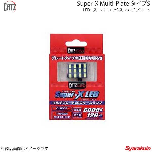 ライト・ランプ, ルームランプ CATZ LED Super-X Multi-Plate S T1031 BR9 H24.5H26.9 CLB31T