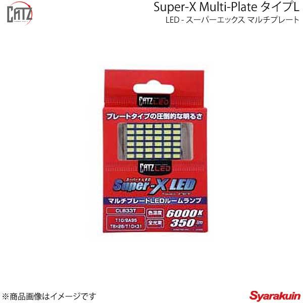 ライト・ランプ, ルームランプ CATZ LED Super-X Multi-Plate( ) L T1031 BR9 H21.5H24.4 CLB33T