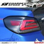 CHARGE SPEED/チャージスピード LED テールランプ LIGhT SMOKE RED TUBE (TS-1CBR) WRX S4 VAG レンズ:クリア ベース:マットブラック