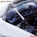 COLT SPEED コルトスピード ボンネットダンパー RVR GW3W