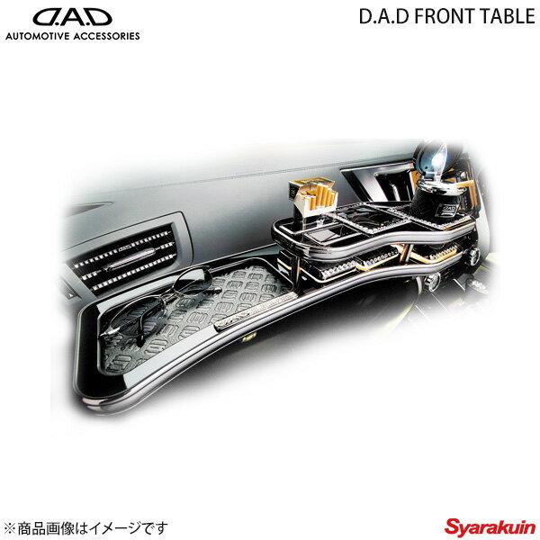 DAD ギャルソン フロントテーブル スクエアタイプ リーフパターン ローレルデザインロゴ レザーブラック ワゴンR/スティングレー MH23