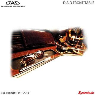 f9552303ec7b DAD ギャルソン フロントテーブル サークルタイプ クロコダイルパターン クロコダイルパターン ピアノブラック ステップワゴン RF3~8